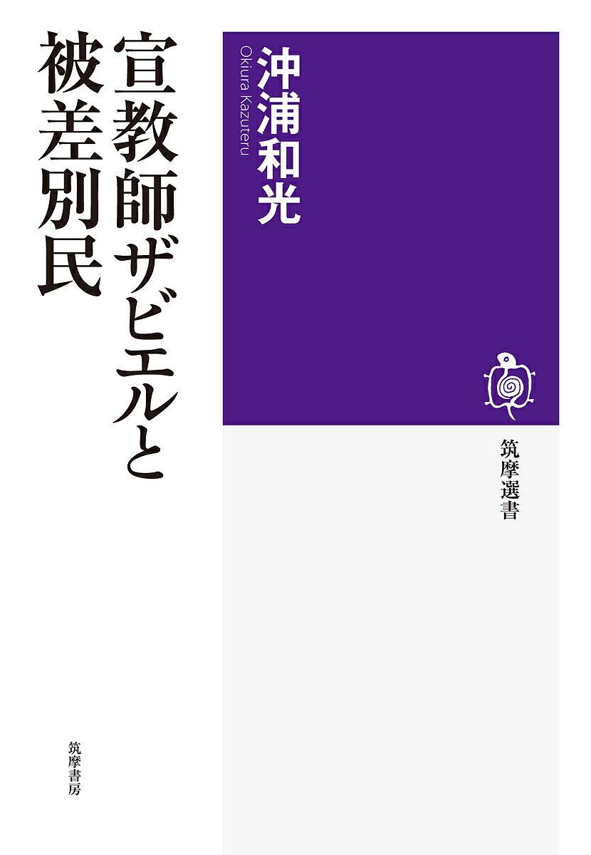宣教師ザビエルと被差別民/沖浦和光【1000円以上送料無料】
