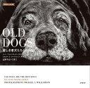 OLD DOGS 愛しき老犬たちとの日々 写真エッセイ集/ジーン・ウェインガーテン/ミカエル・S・ウィリアムソン/山本やよい【1000円以上送料無料】