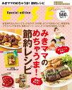 みきママのめちゃうま!節約レシピ/みきママ【1000円以上送料無料】