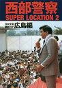 西部警察SUPER LOCATION 2【1000円以上送料無料】