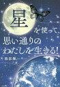 星を使って、思い通りのわたしを生きる!/海部舞【1000円以上送料無料】