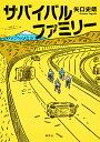 サバイバルファミリー/矢口史靖【1000円以上送料無料】