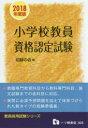 小学校教員資格認定試験 2018年度版/初級の会【1000円以上送料無料】