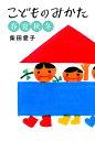 こどものみかた 春夏秋冬/柴田愛子【1000円以上送料無料】