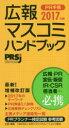 送料無料/PR手帳 広報・マスコミハンドブック 2017/日本パブリックリレーションズ協会