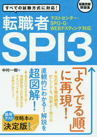 転職者SPI3 すべての試験方式に対応!/中村一樹【1000円以上送料無料】