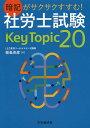 暗記がサクサクすすむ!社労士試験Key Topic 20/椛島克彦【1000円以上送料無料】