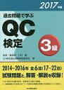 過去問題で学ぶQC検定3級 17〜22回 2017年版/仁科健/QC検定過去問題解説委員会【1000円以上送料無料】