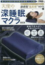 天使の深睡眠マクラBOOK【1000円以上送料無料】