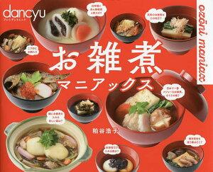 お雑煮マニアックス/粕谷浩子/レシピ【1000円以上送料無料】
