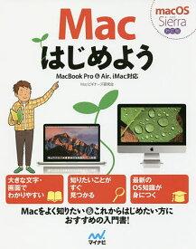 Macはじめよう/Macビギナーズ研究会/東弘子【1000円以上送料無料】