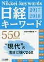 日経キーワード 2017−2018/日経HR編集部【1000円以上送料無料】