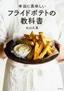 本当に美味しいフライドポテトの教科書/丸山久美【1000円以上送料無料】