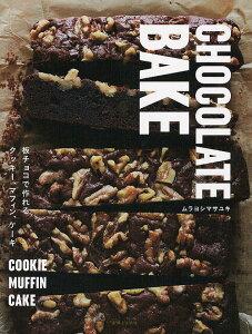 CHOCOLATE BAKE 板チョコで作れるクッキー、マフィン、ケーキ/ムラヨシマサユキ/レシピ【1000円以上送料無料】
