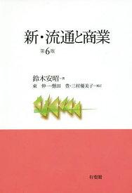 新・流通と商業/鈴木安昭【1000円以上送料無料】