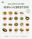 なんにも作りたくない日の10分レシピBEST200【1000円以上送料無料】