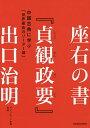 座右の書『貞観政要』 中国古典に学ぶ「世界最高のリーダー論」/出口治明【1000円以上送料無料】