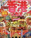 香港 マカオ 〔2017−2〕【1000円以上送料無料】