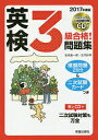 英検3級合格!問題集 2017年度版/吉成雄一郎/古河好幸【1000円以上送料無料】