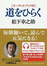 道をひらく オーディオブック付/松下幸之助【1000円以上送料無料】