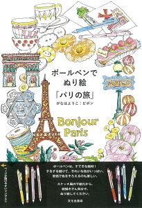 ボールペンでぬり絵「パリの旅」/がなはようこ:ピポン【1000円以上送料無料】