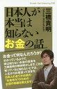 日本人が本当は知らないお金の話/三橋貴明【1000円以上送料無料】