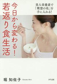 今日から変わる!若返り食生活美人栄養素で「理想の私」を手に入れる!