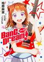 BanG Dream!バンドリ コミック版 1/柏原麻実/ISSEN【1000円以上送料無料】