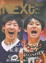 VOLLEYBALL NEXt Vol.03【1000円以上送料無料】