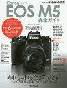 """Canon EOS M5完全ガイド あれもこれも全部""""できる""""本格派ミラーレス【1000円以上送料無料】"""