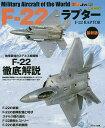 F−22ラプター【1000円以上送料無料】