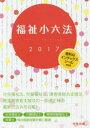 福祉小六法 2017/大阪ボランティア協会【1000円以上送料無料】