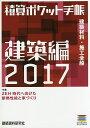 積算ポケット手帳 建築編2017【1000円以上送料無料】