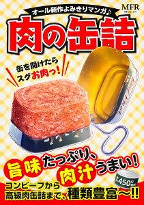 肉の缶詰/今井ムジイ【1000円以上送料無料】