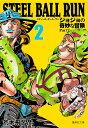 STEEL BALL RUN ジョジョの奇妙な冒険 Part7 2/荒木飛呂彦【1000円以上送料無料】