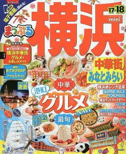 横浜 中華街・みなとみらいmini '17−'18【1000円以上送料無料】