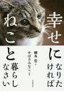 幸せになりたければねこと暮らしなさい/樺木宏/かばきみなこ【1000円以上送料無料】