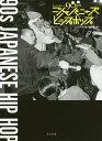 私たちが熱狂した90年代ジャパニーズヒップホップ/リアルサウンド編集部【1000円以上送料無料】