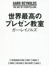 世界最高のプレゼン教室/ガー・レイノルズ【1000円以上送料無料】