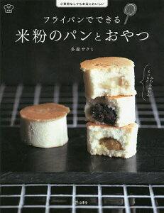 フライパンでできる米粉のパンとおやつ 小麦粉なしでも本当においしい/多森サクミ/レシピ【1000円以上送料無料】