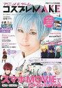 アニメ&ゲームコスプレMAKE vol.4【1000円以上送料無料】