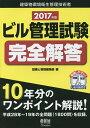 ビル管理試験完全解答 2017年版/設備と管理編集部【1000円以上送料無料】