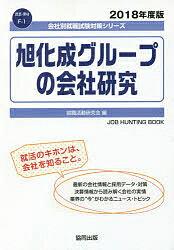 旭化成グループの会社研究 JOB HUNTING BOOK 2018年度版/就職活動研究会【1000円以上送料無料】