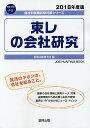 東レの会社研究 JOB HUNTING BOOK 2018年度版/就職活動研究会【1000円以上送料無料】