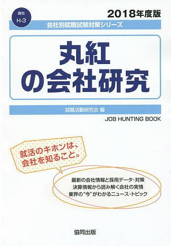 丸紅の会社研究 JOB HUNTING BOOK 2018年度版/就職活動研究会【1000円以上送料無料】