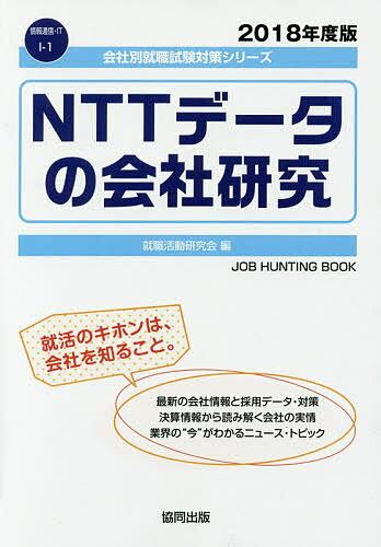 NTTデータの会社研究 JOB HUNTING BOOK 2018年度版/就職活動研究会【1000円以上送料無料】