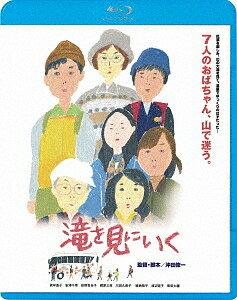 滝を見にいく(Blu−ray Disc)/根岸遙子【1000円以上送料無料】