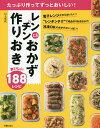 レンチンおかず作りおきおいしい188レシピ たっぷり作ってずっとおいしい!/川上文代【1000円以上送料無料】