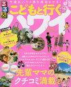 るるぶこどもと行くハワイ【1000円以上送料無料】