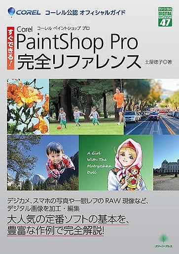 Corel PaintShop Pro完全リファレンス すぐできる! コーレル公認オフィシャルガイド/土屋徳子【1000円以上送料無料】